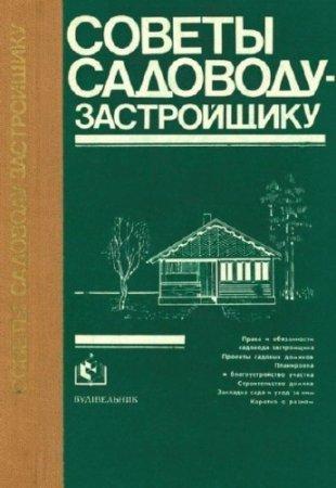 Кушнирюк Ю.Г., Крумелис Ю.В., Морин А.Л. и др. - Советы садоводу-застройщику