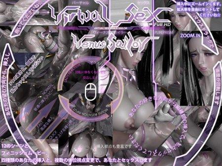 Virtual Sex Venus Sailor (2014/PC/JP)