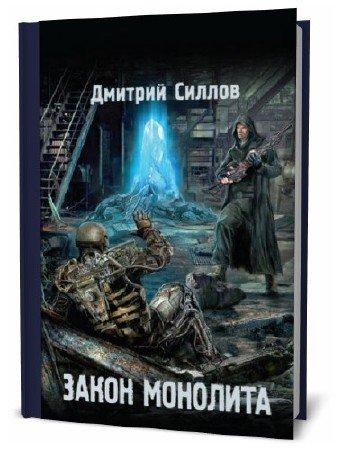 Дмитрий Силлов. Закон монолита
