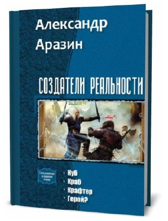 Александр Аразин. Создатели реальности. Сборник книг