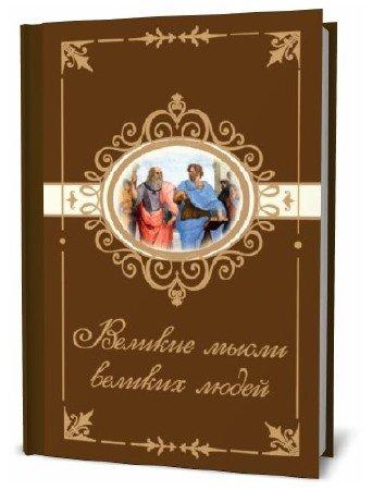 Н. Богданова. Великие мысли великих людей