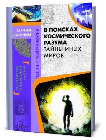 Сергей Реутов. В поисках космического разума. Тайны иных миров