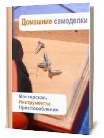 Илья Мельников. Домашние самоделки. Мастерская. Инструменты. Приспособления