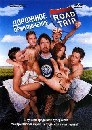 Дорожное приключение / Road Trip (2000) HDRip