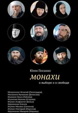 Посашко Юлия - Монахи. О выборе и о свободе (Аудиокнига)