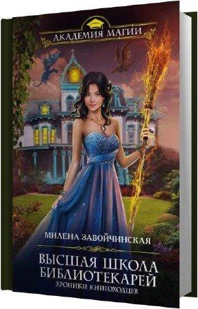 Завойчинская Милена - Хроники книгоходцев (Аудиокнига)