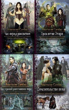Анастасия Сычёва. Корделия. Сборник книг