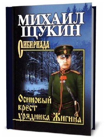 М. Щукин. Осиновый крест урядника Жигина