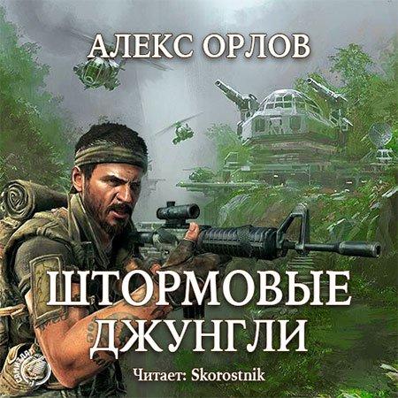 Орлов Алекс - Штормовые джунгли  (Аудиокнига)