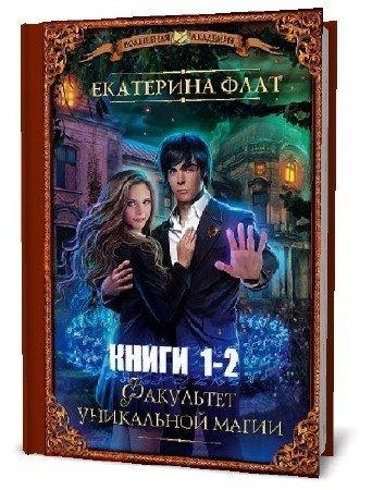 Екатерина Флат. Факультет уникальной магии. Сборник книг