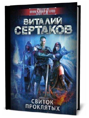 Виталий Сертаков. Свиток проклятых