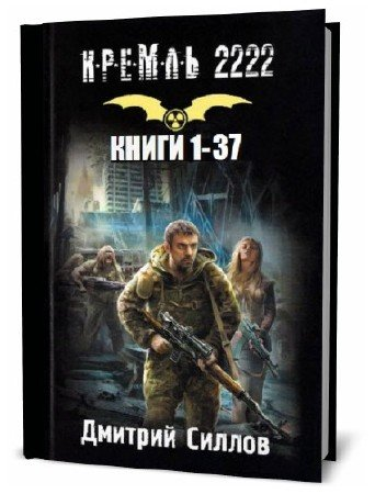 Кремль 2222. Сборник книг(37 томов)