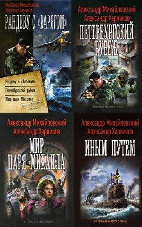 А. Михайловский, А. Харников. Рандеву с «Варягом». Сборник книг