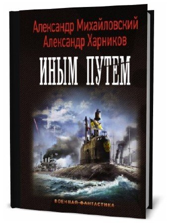 Александр Михайловский, Александр Харников. Иным путем