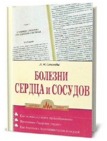 Л.М. Селезнева. Болезни сердца и сосудов