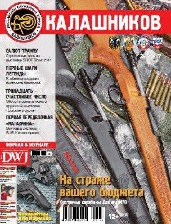 Калашников №2 (февраль 2017)