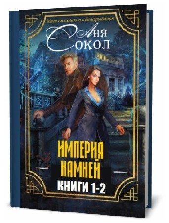 Аня Сокол. Империя камней. Сборник книг