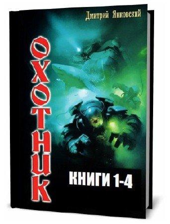 Дмитрий Янковский. Охотник. Сборник книг