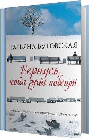 Бутовская Татьяна - Вернусь, когда ручьи побегут (Аудиокнига)