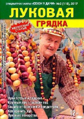 Сезон у дачи. Спецвыпуск №2 (февраль 2017). Луковая грядка