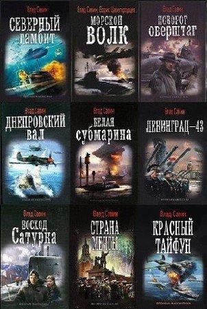 В. Савин, Б. Царегородцев. Морской волк. Сборник книг