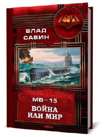 Влад Савин.  МВ-15. Война или мир