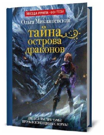 Ольга Миклашевская. Тайна острова драконов