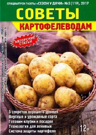 Сезон у дачи. Спецвыпуск №3 (февраль 2017). Советы картофелеводам