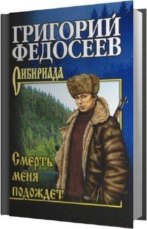 Федосеев Григорий - Смерть меня подождет (Аудиокнига)