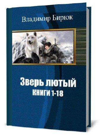Владимир Бирюк. Зверь лютый. Сборник книг