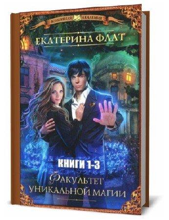 Екатерина Флат. Факультет уникальной магии. Сборник книг(3 книги)