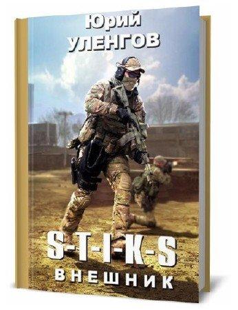 Юрий Уленгов. S-T-I-K-S. Внешник