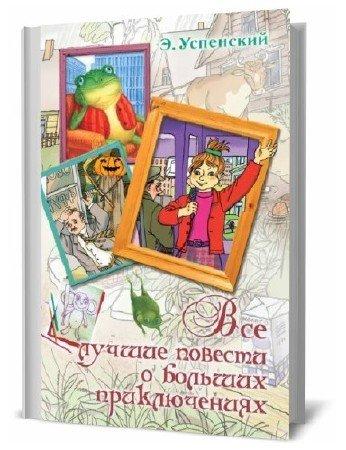 Эдуард Успенский. Все лучшие повести о больших приключениях. Сборник книг
