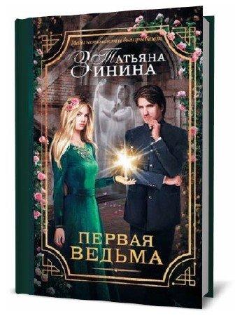 Татьяна Зинина. Первая ведьма