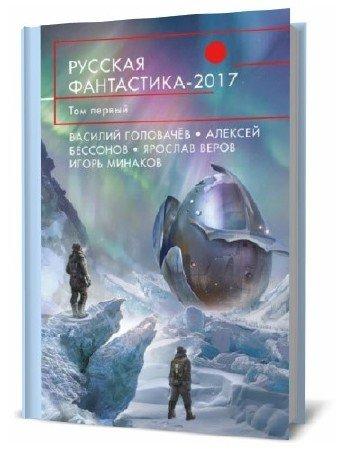 В. Головачев, А. Бессонов. Русская фантастика – 2017