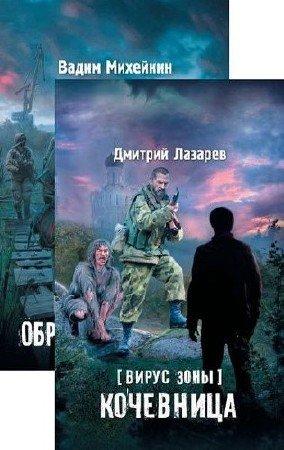 Дмитрий Лазарев, Вадим Михейкин. Вирус Зоны. Сборник книг