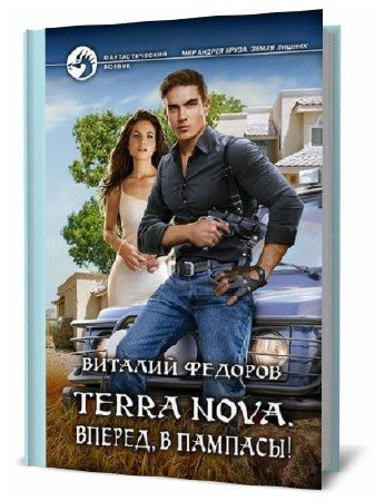 Виталий Федоров. Terra nova. Вперед, в пампасы!