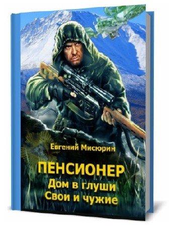 Евгений Мисюрин - Пенсионер. Сборник книг