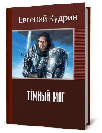 Евгений Кудрин. Тёмный маг