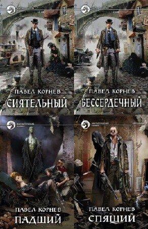 Павел Корнев. Всеблагое электричество. Сборник книг