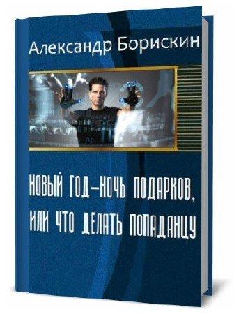 Александр Борискин. Новый год - ночь подарков, или что делать попаданцу