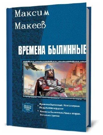 Максим Макеев. Времена былинные. Сборник книг