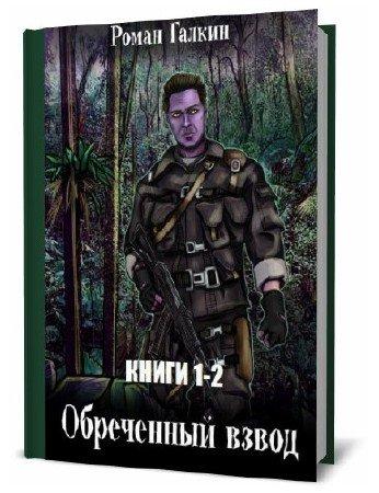 Роман Галкин. Обреченный взвод. Сборник книг