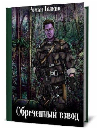 Роман Галкин. Обреченный взвод