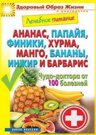 Сергей Кашин - Ананас, папайя, финики, хурма, манго, бананы. Чудо-доктора от 100 болезней