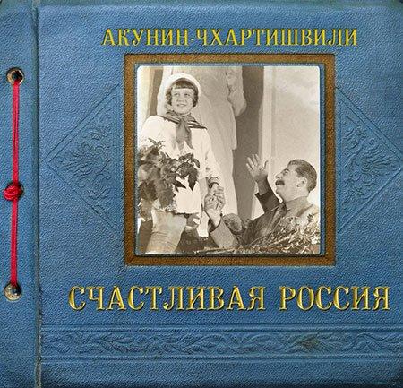 Акунин Борис - Счастливая Россия  (Аудиокнига)