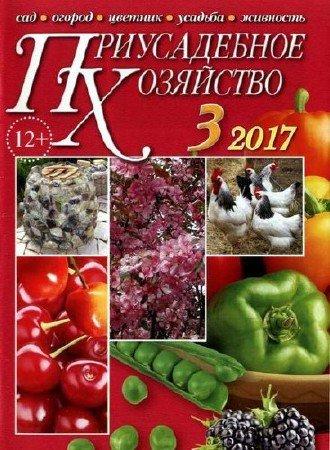 Приусадебное хозяйство №3 (март 2017) + приложения