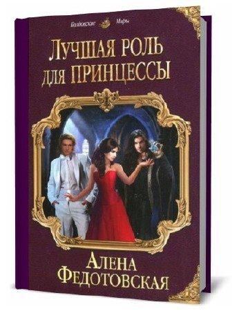 Алена Федотовская. Лучшая роль для принцессы