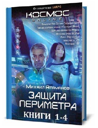 Михаил Атаманов. Защита Периметра. Сборник книг