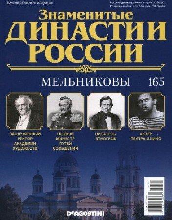 Знаменитые династии России №165 (2017)